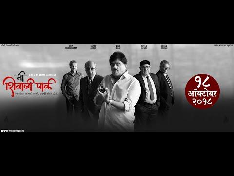 Me Shivaji Park Official Trailer | Ashok Saraf | Vikram Gokhle | Shivaji Satam | Mahesh Manjrekar