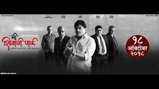 Me Shivaji Park Official Trailer   Ashok Saraf   Vikram Gokhle   Shivaji Satam   Mahesh Manjrekar