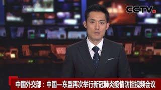 [中国新闻] 中国外交部:中国—东盟再次举行新冠肺炎疫情防控视频会议 | 新冠肺炎疫情报道