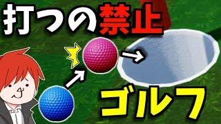 【縛りゴルフ】自分で打つ事を禁止にすれば絶対ホールインワンじゃね?【Golf It!】赤髪のとも26
