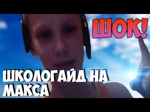 видео: ШОК! На Макса сделали ШКОЛОГАЙД и УНИЗИЛИ! (⊙_⊙)