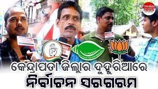 କେନ୍ଦ୍ରାପଡା ଜିଲ୍ଲାର ଦୁହୁରିଆରେ ନିର୍ବାଚନ ସରଗରମ । Mo Odisha News