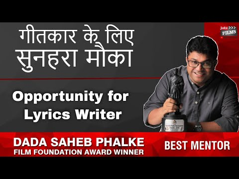 spoken poetry - opportunity for lyrics Writer~गीतकार के लिए सुनहरा मौका|Filmy Funday#105|Joinfilms