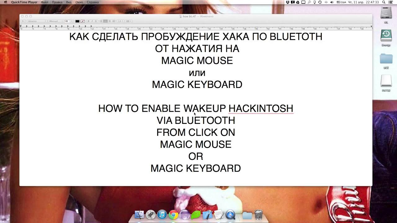 Hackintosh Bluetooth Wakeup  Михаил Исаев 03:55 HD
