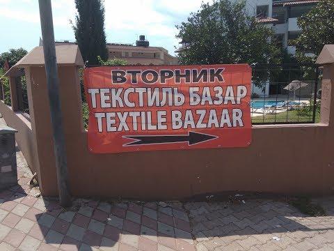 Рынок в Кемере (Текстильный). Турция. 09.19г
