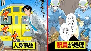 人身事故が起きた…処理する駅員の仕事をマンガにした。