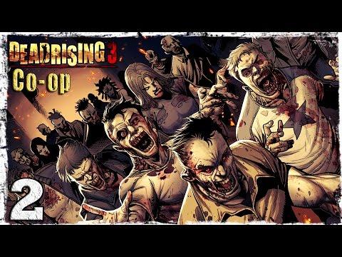 Смотреть прохождение игры [Coop] Dead Rising 3. #2: Разборка с бандой байкеров.