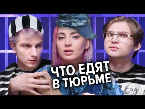 ПРОБУЕМ ТЮРЕМНЫЙ СУХПАЕК / тюремные истории Feat Morana Battory