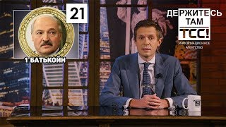 Беспредел Путина, Настя Рыбка и криптовалюты || Держитесь там || S2E21