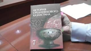 2 урок: История Казахстана