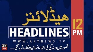 ARY News Headlines |Two MQM-London target killers arrested in Karachi| 12PM | 18Sep 2019