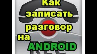 видео Как записать телефонный разговор на Андроид