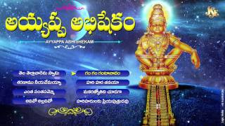 AYYAPPA ABHISHEKAM||Lord Ayyappa Telugu Devotional Songs||Jukebox||SARANAM VILI MANTRAS|| Patalu||