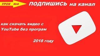 №6  Как скачать видео с YouTube без программ  Скачивание музыки с ютуба
