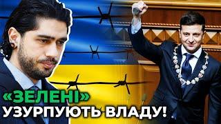 ⚡️ Зеленський зіштовхує Україну із Заходом / ЛЕРОС жорстко про політику преЗЕдента