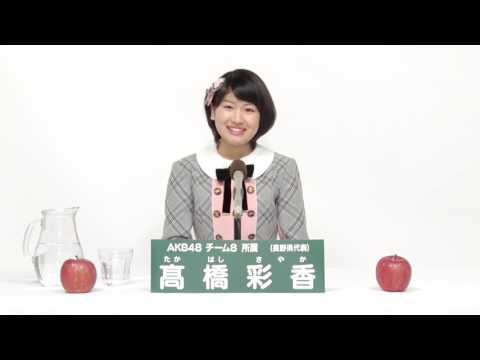 AKB48 チーム8所属 長野県代表 髙橋彩香 (Sayaka Takahashi)