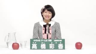 AKB48 49thシングル 選抜総選挙 アピールコメント AKB48 チーム8所属 長...
