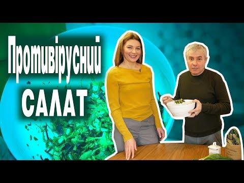 ПРОТИВІРУСНИЙ САЛАТ Генетичний Дієтолог Людмила Гончарова Рекомендує