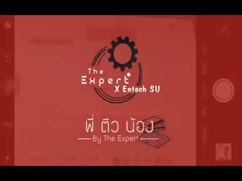 โครงการพี่ติวน้อง The Expert - ENTECH SU