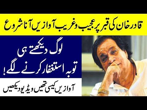 Qadir Khan Story | Kadir Khan Comedy | Urdu | Hindi | kader khan funny