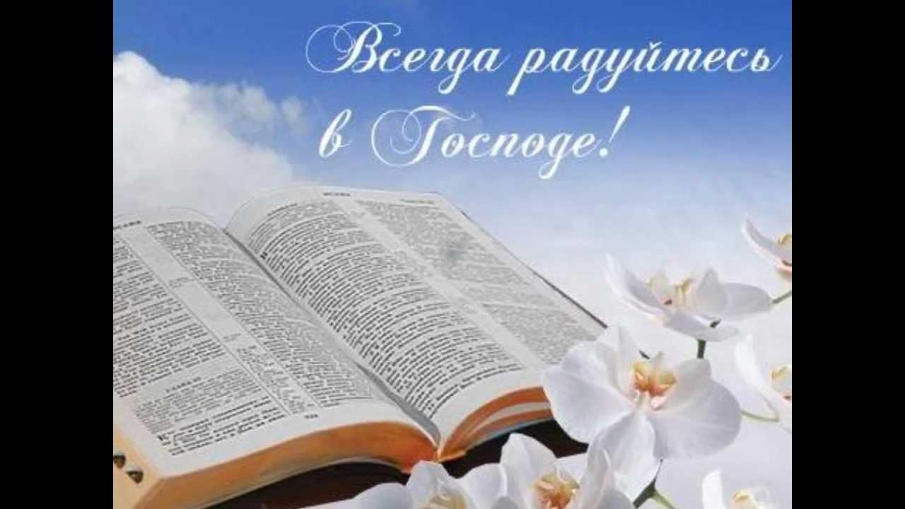 Библия картинки с надписями с днем рождения, поздравления