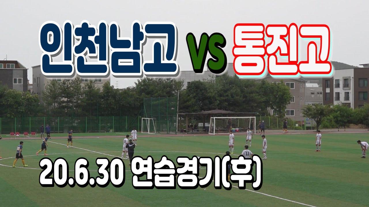"""200630 인천남고 VS 통진고 연습경기(후) """"Korean U-18 football game"""""""
