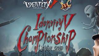 Identity V Championship 日本大会 ベスト8トーナメント Day6