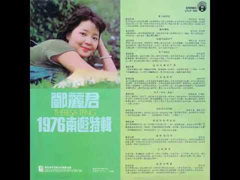 百元起標黑膠區~鄧麗君 1976南遊特輯 風的傳說/1976麗風~罕見版本