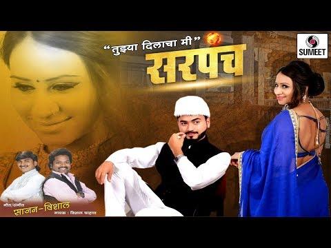 Tujhya Dilacha Mi Sarpanch - Marathi Lokgeet - Sumeet Music