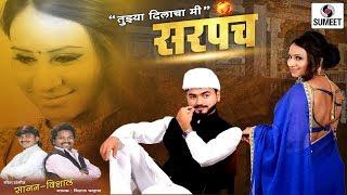 Tujhya Dilacha Mi Sarpanch - Marathi Lokgeet - ...