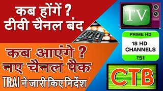 Gambar cover TRAI New rule, New pack Tv channel, other information CHAUHAN TECH BOY