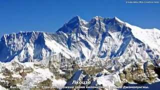 Самые высокие горы Мира (The highest mountain in the world)