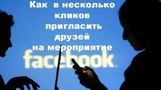 Алгоритм продвижения мероприятия на Facebook