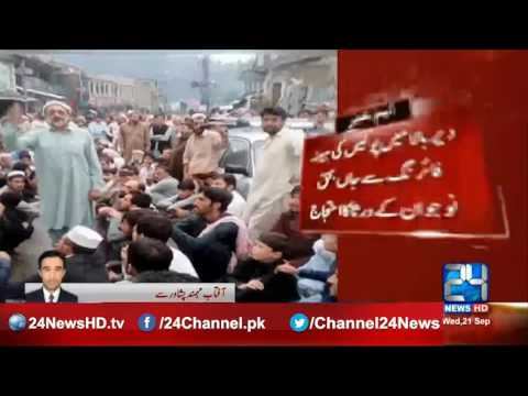 Protest against Police in Khyber Pakhtunkhwa