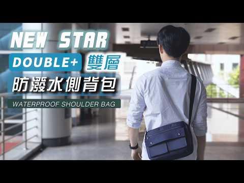 斜背包 日系防水雙口袋雙層側背包包 男 女 男包 現貨 NEW STAR BL89