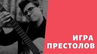 """Крутой саундтрек к фильму """"Игра престолов"""" на гитаре!"""