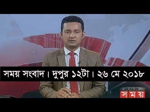 সময় সংবাদ | দুপুর ১২টা |  ২৬ মে ২০১৮  | Somoy tv News Today | Latest Bangladesh News