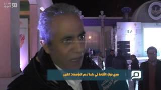 مصر العربية | صبري فواز: الثقافة في حاجة لدعم المؤسسات الكبرى