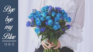 [Cleaner Ver] Bye Bye My Blue (Cover) - An Yujin 안유진 (IZONE 아이즈원)