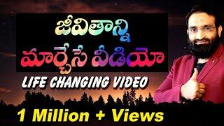 Br Shafi || జీవితాన్ని మార్చేసే వీడియో || Telugu Motivational Speech