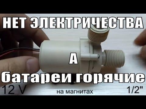 """Циркуляционный насос 12 Вольт для системы отопления при отключении электричества. Схема """"ПОМПА"""""""