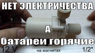 видео Циркуляционные насосы для систем отопления