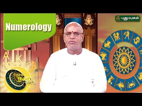 Neram Nalla Neram – Know your Astrology 22-05-17 PuthuYugamTV Show Online