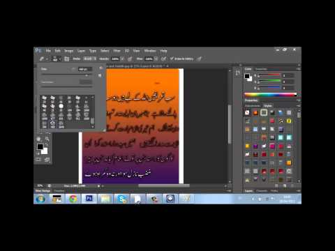 How to make islamic post for your Facebook page Urdu toturial by: Q&H