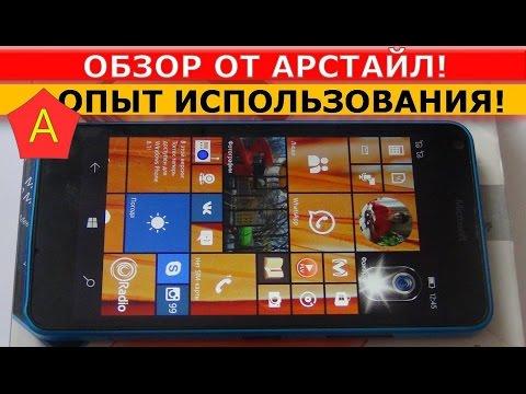 Microsoft Lumia 640 полтора года спустя / Арстайл /