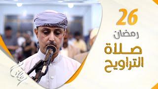 صلاة التراويح من اليمن | أجواء إيمانية تشرح الصدور | 26 رمضان