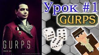 Урок по игровой системе GURPS Ultra-Lite (1 серия)