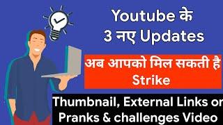 #2 Strike For Thumbnail, External Links, Pranks & challenges Video ! Youtube New Updates