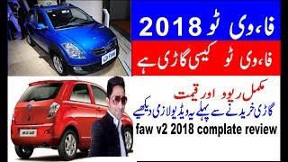 faw v2 |2018 pakistan full review|
