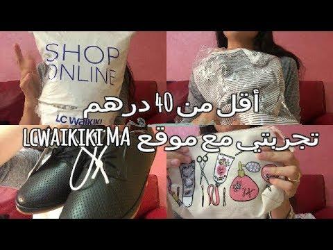 تجربتي مع موقع Lcwaikiki MA / شريت ملابس بأقل من 40 درهم !!!!